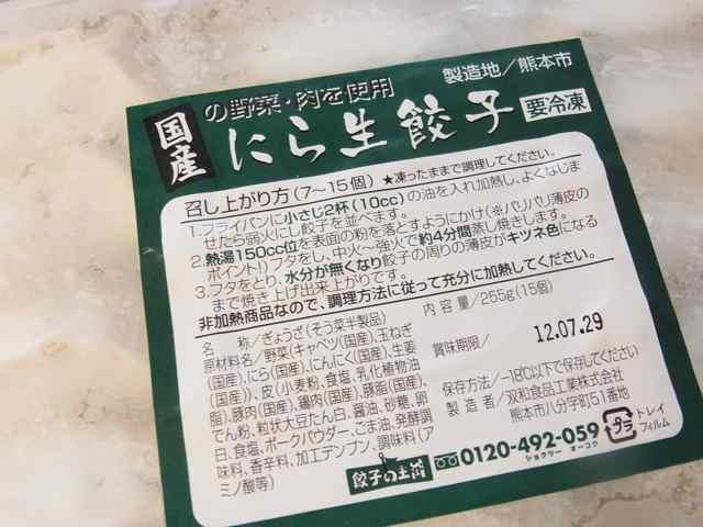 にら生餃子.jpg