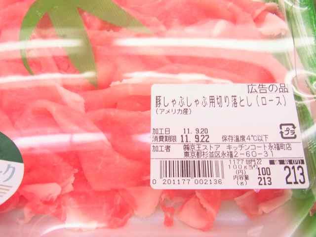 アメリカ産豚三枚肉.jpg