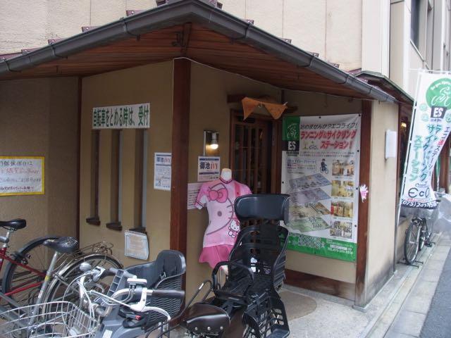 エコ通ステーション入り口.jpg