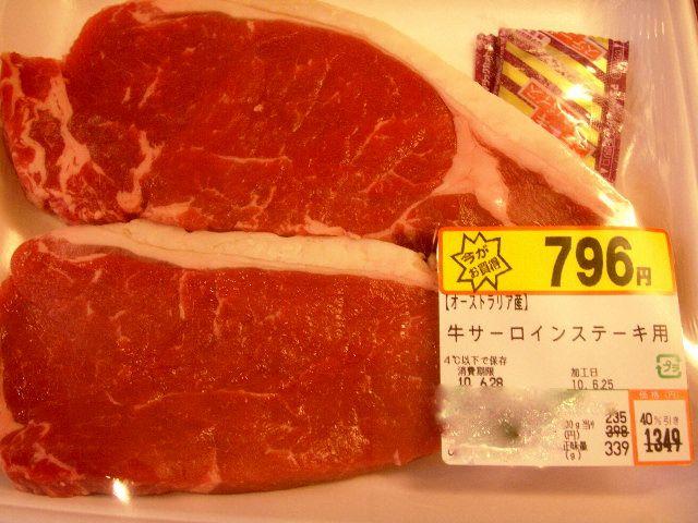 ステーキ肉.jpg