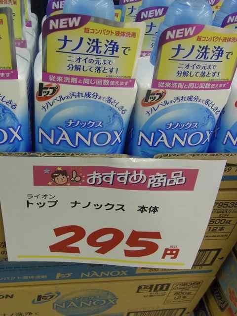ナノ本体.jpg