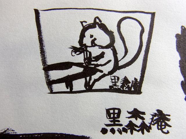 ロゴ用リス絵4.jpg