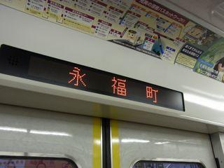 井の頭線電車内.jpg