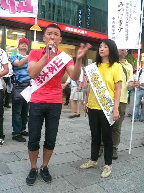 今日は山本太郎&三宅雪子で街頭演説だった.jpg