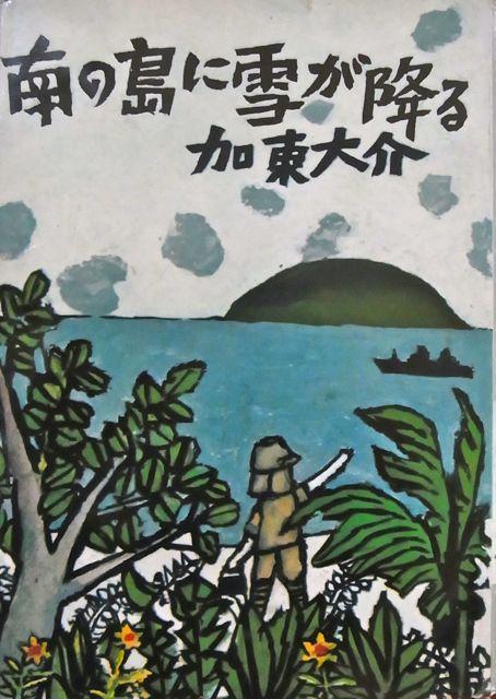 南の島に雪が降る 表紙.jpg