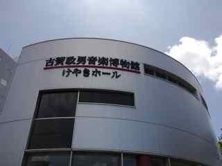 古賀政男記念館.jpg