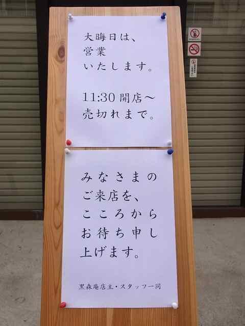 大晦日の営業時間.jpg