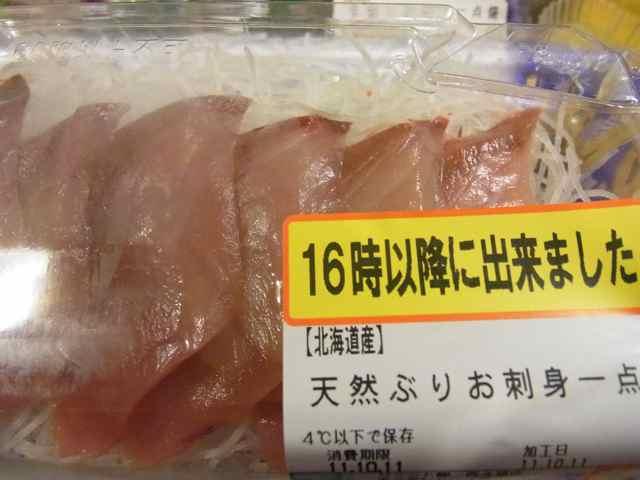 天然ブリ刺身北海道産.jpg