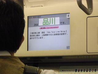 山手線電車内.jpg