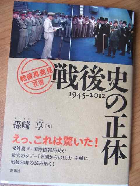 戦後史の正体.jpg