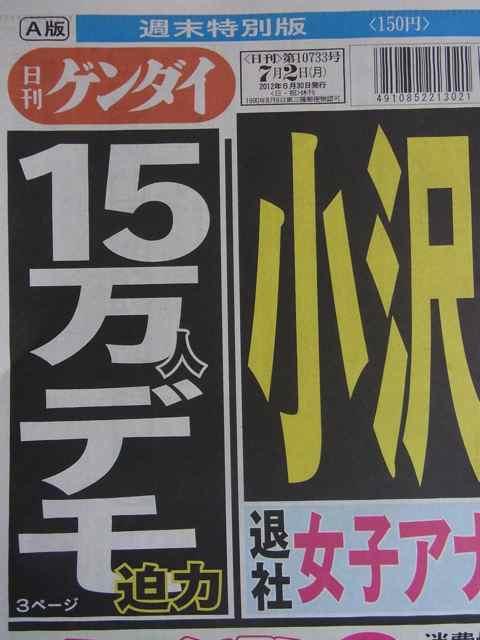 日刊ゲンダイ第一面.jpg