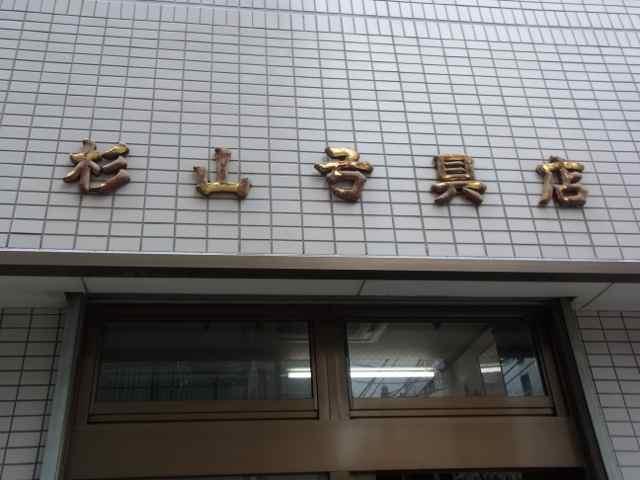 杉山弓具店.jpg