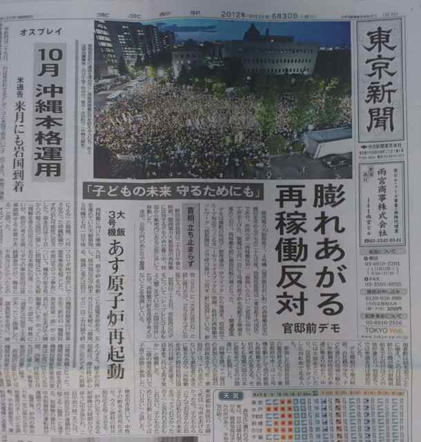東京新聞1.jpg