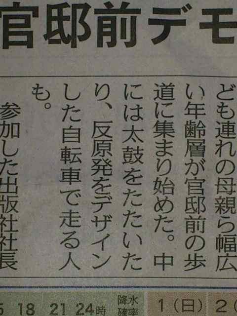 東京新聞2.jpg
