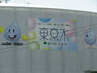 東京水.jpg