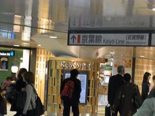 東京駅京葉線乗り継ぎ.jpg