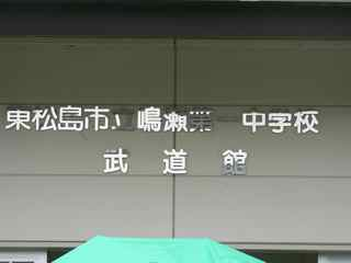武道館アップ.jpg