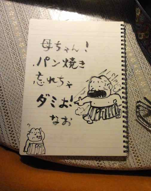 母ちゃん、パン焼き!.jpg