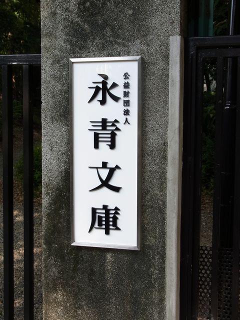 永青文庫.jpg