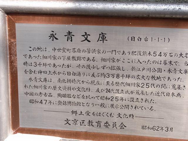 永青文庫看板.jpg