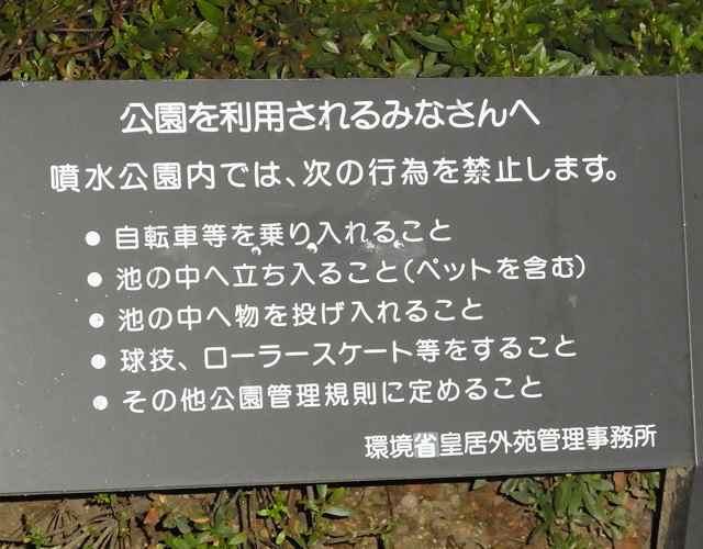 環境省庭園3.jpg
