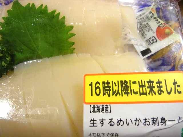生スルメイカ北海道産.jpg
