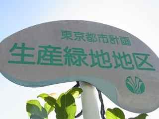 生産緑地地区.jpg