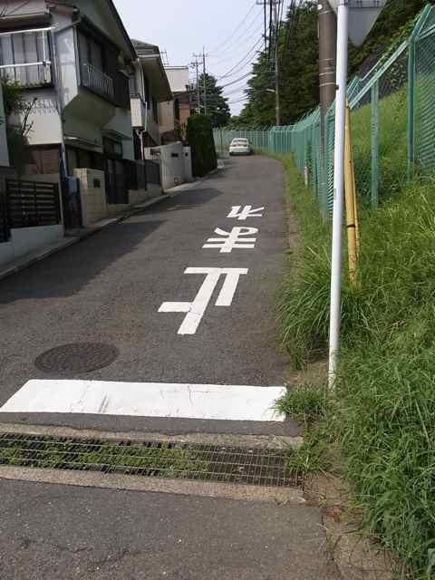 生田の坂2.jpg