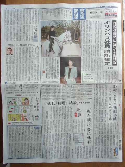 産經新聞.jpg