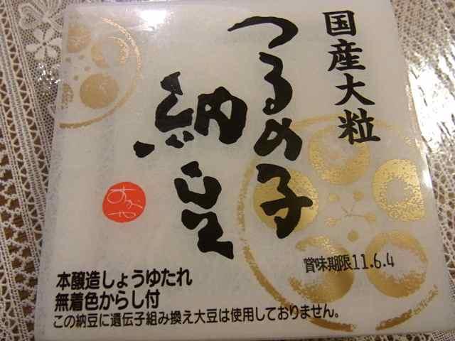 納豆と、ね.jpg