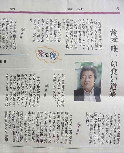 細川護煕さん.jpg