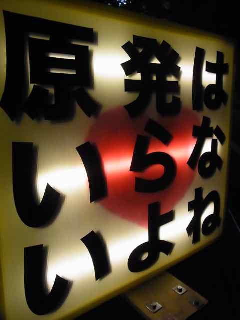 脱原発コンダラ.jpg
