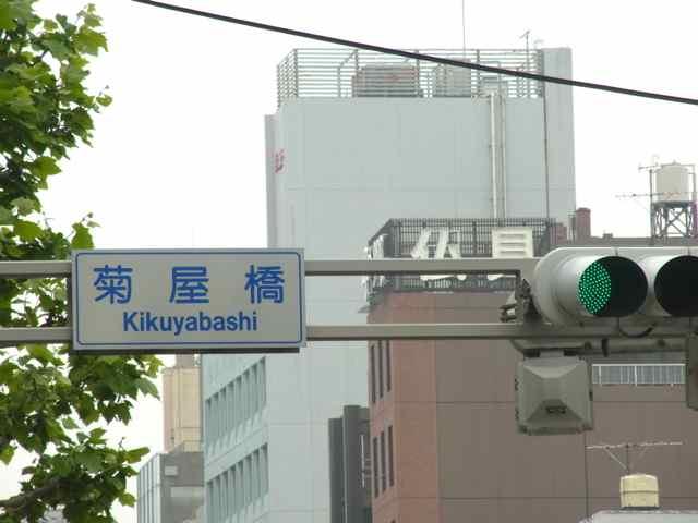 菊屋橋(合羽橋).jpg