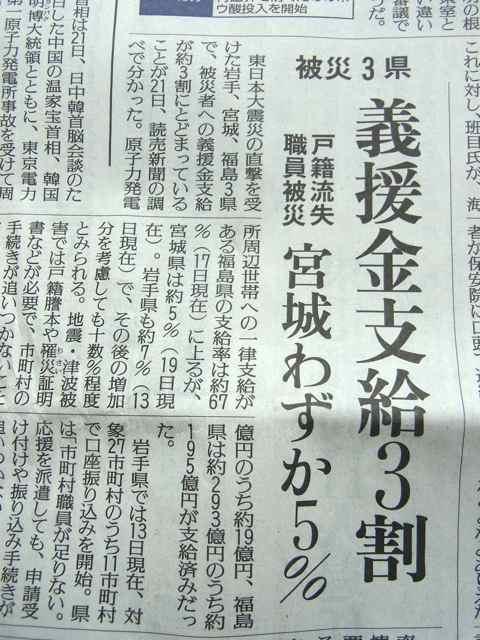 読売新聞 5月21日付.jpg