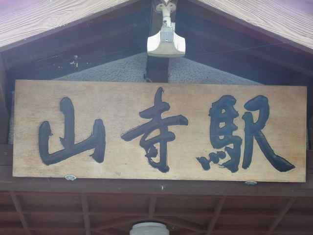 雨の山寺.jpg
