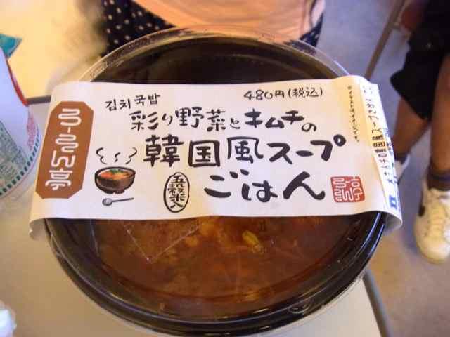 韓国風スープご飯.jpg
