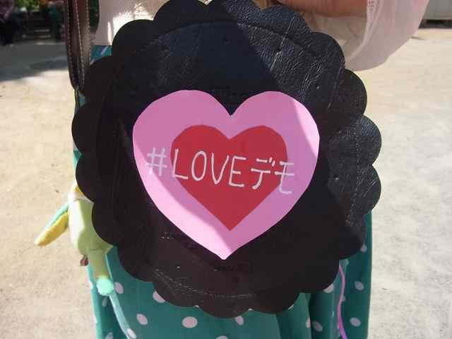 #LOVEデモ.jpg
