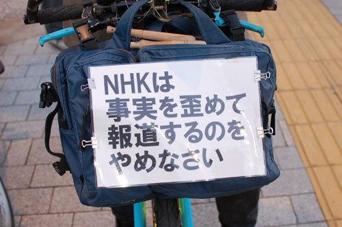 NHKは事実を曲げて.jpeg