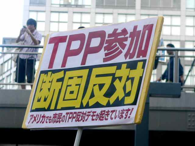 TPP参加断固反対.jpg