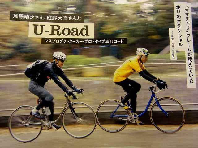 U-ROAD.jpg