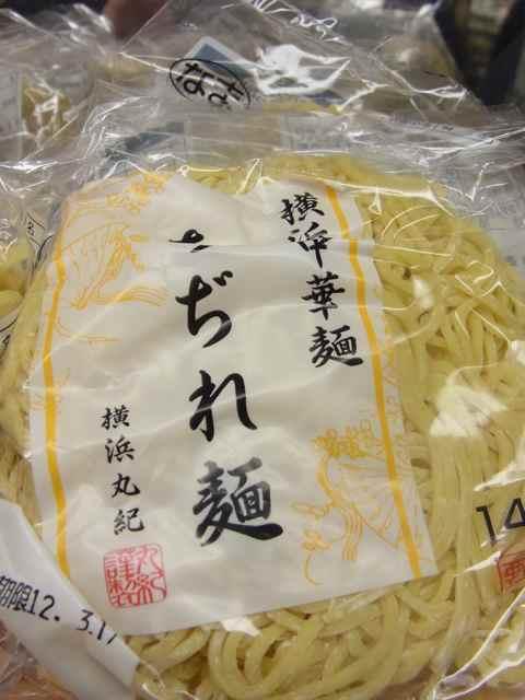ちぢれ麺.jpg