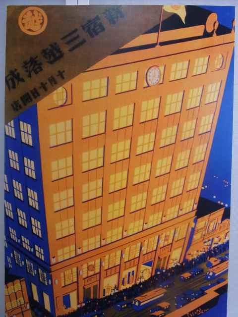 昭和5年のポスター.jpg