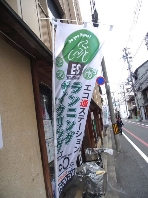 エコ通ステーション.jpg