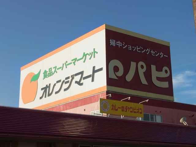 オレンジマート.jpg