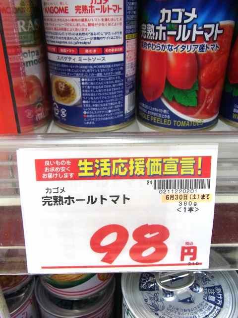 カゴメ98円.jpg