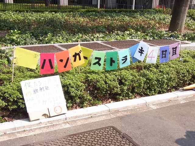 ハンスト4日目旗.jpg