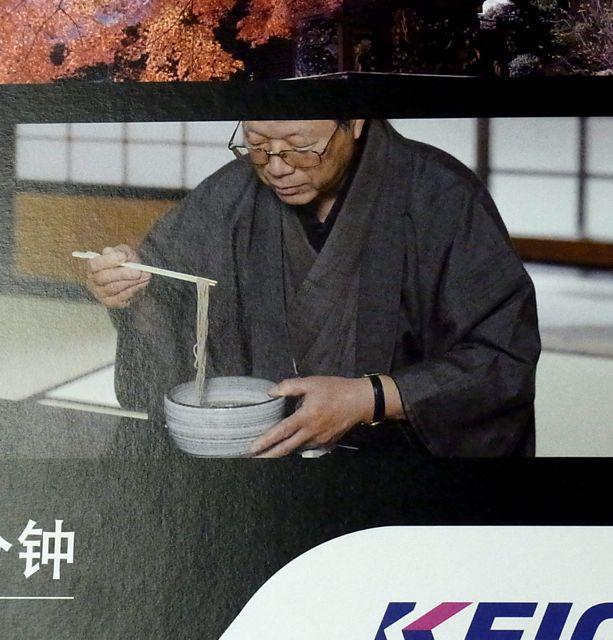 京王CM中.jpg