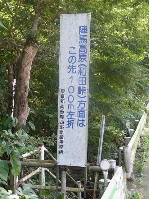 和田峠まで100m.jpg