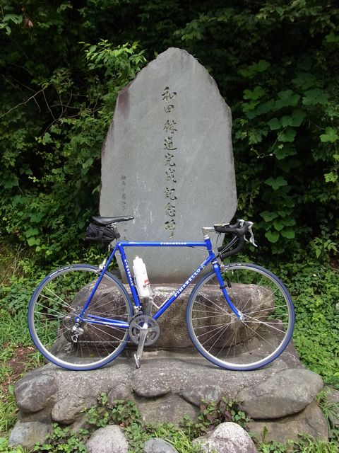 和田峠登頂.jpg