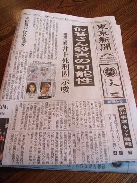 届いたばかりの新聞。.jpg